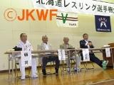 北海道選手権大会